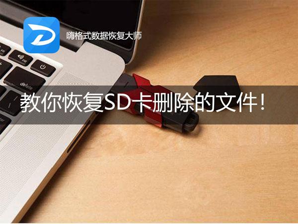 嗨格式数据恢复软件教你恢复SD卡删除的文件!