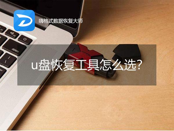 U盘删除文件怎么恢复?U盘修复软件