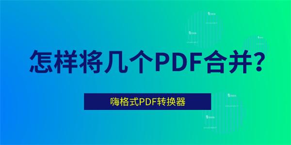 PDF合并.png