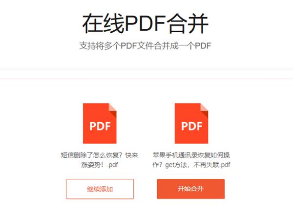 3.31PDF合并2.png