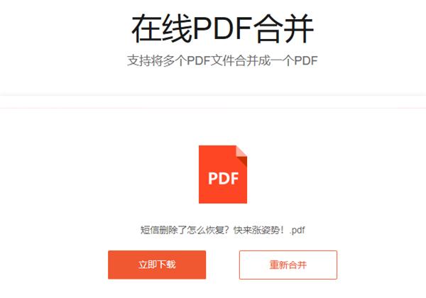 3.31PDF合并3.png