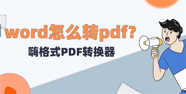 word怎么转pdf?学会了就是办公室大神!