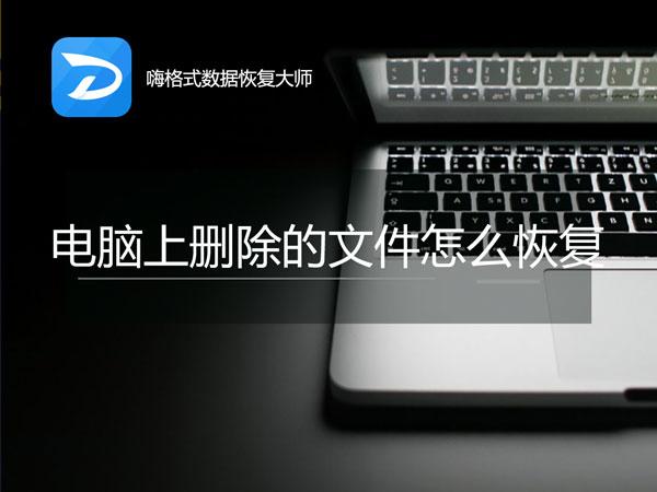 电脑上删除的文件怎么恢复?到底怎么恢复才对