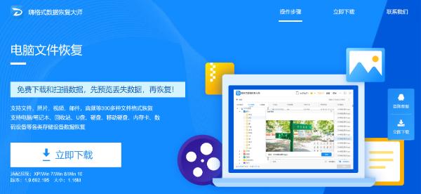 嗨格式数据大师官方网站