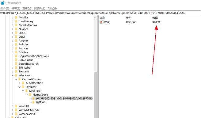 注册表编辑器恢复回收站数据步骤