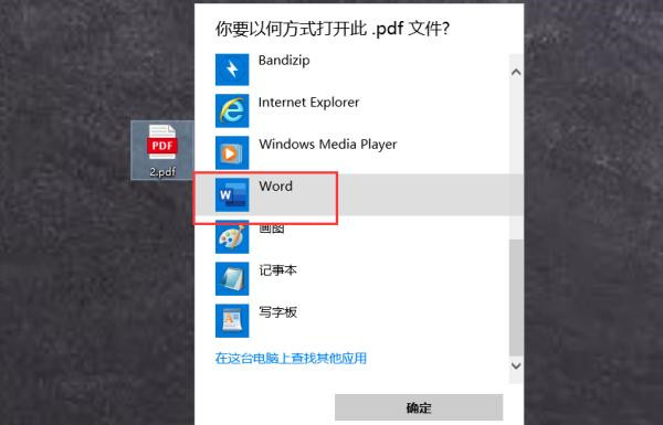 6.5PDF用Word打开.jpg