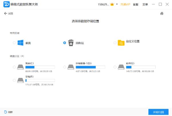 嗨格式数据恢复大师-选择文件位置.png