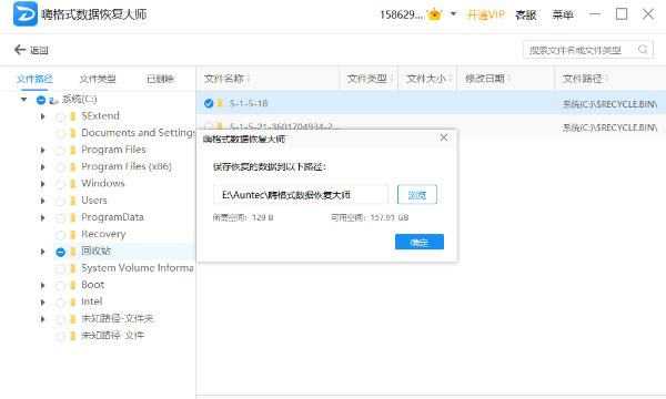 嗨格式数据恢复大师恢复界面.png