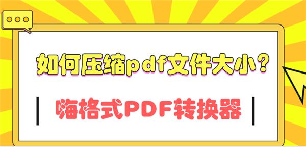 如何压缩pdf文件大小?一个小工具快速搞定PDF压缩!