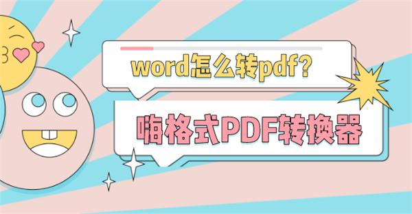 word怎么转pdf?Word转PDF其实很简单!