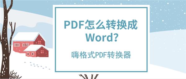 PDF怎么转换成Word?教你两个PDF转word妙招!