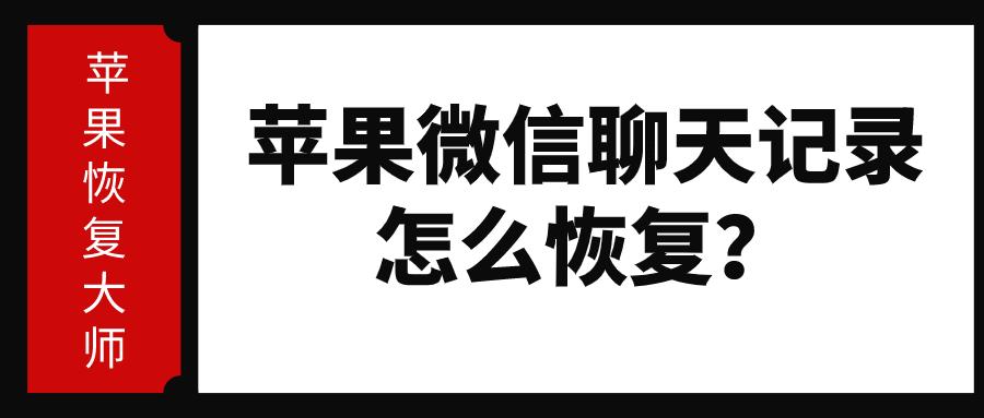 704苹果微信聊天记录怎么恢复?.png