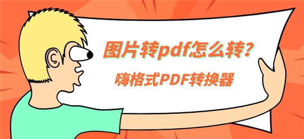 图片转pdf怎么转?推荐两个图片转PDF妙招!