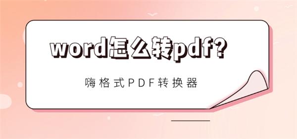 word怎么转pdf?用这个PDF转换器高质量转换!