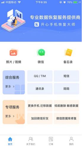 开心手机恢复大师app.png