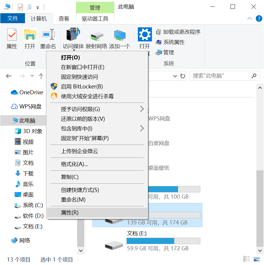 Windows资源管理器数据恢复