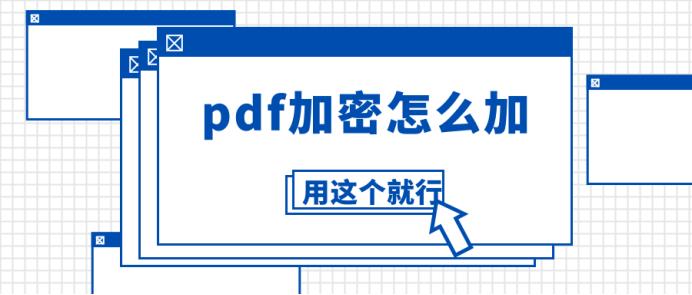 pdf加密怎么加?用这个就行了