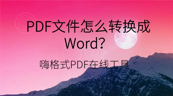 PDF怎么转换成Word?这两个技巧就能搞定!