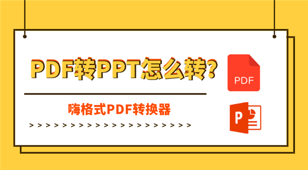 PDF转PPT怎么转?PDF快速转PPT就用这两招!