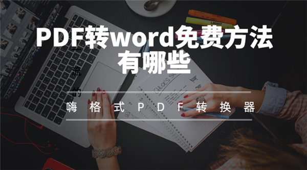 PDF转word免费方法有哪些?这两招免费把PDF转word!