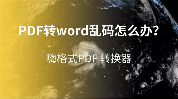 PDF转word乱码怎么办?这样轻松解决!