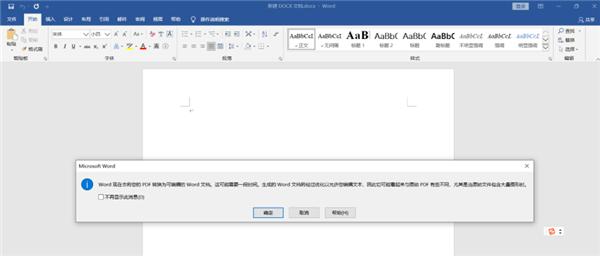 4.7PDF用Word文档打开.png