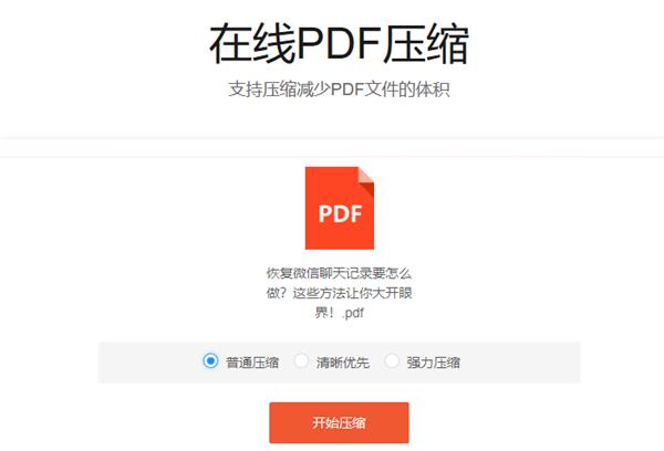 4.3PDF压缩2.png