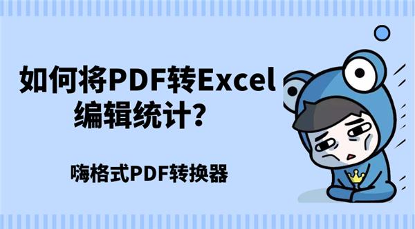 如何将PDF转Excel编辑统计?教你PDF转Excel简单方法!