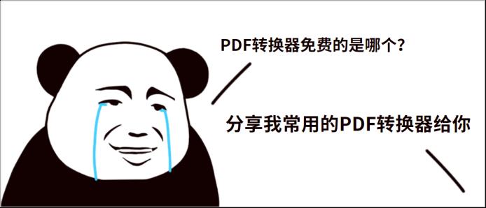 PDF转换器免费的是哪个?分享我常用的PDF转换器给你