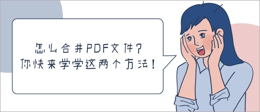 怎么合并PDF文件?你快来学学这两个方法!