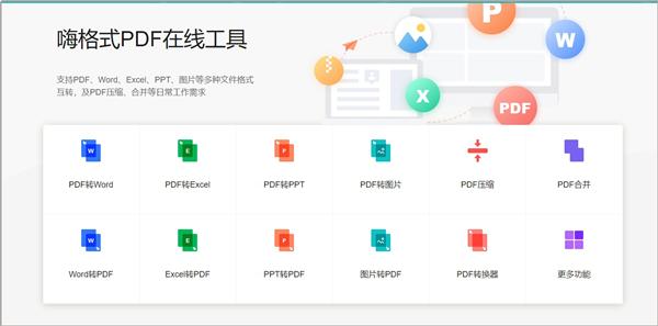 PDF在线工具-功能选择.png