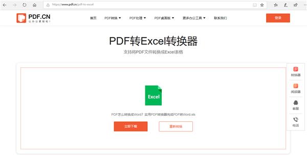 9.15PDF转Excel.png
