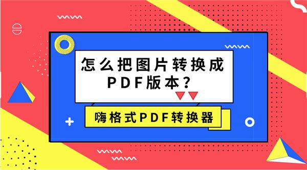 怎么把图片转换成PDF版本?图片转PDF方法都在这了