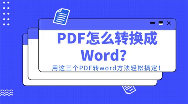 PDF怎么转换成Word?三招帮你搞定PDF转word!
