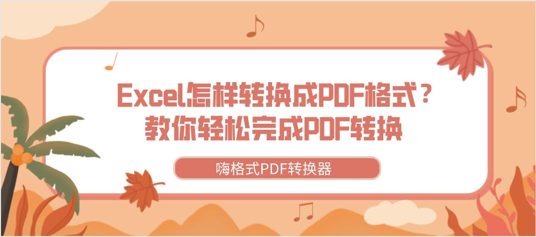 Excel转换成PDF怎么转换?常用的Excel转PDF方法有哪些?