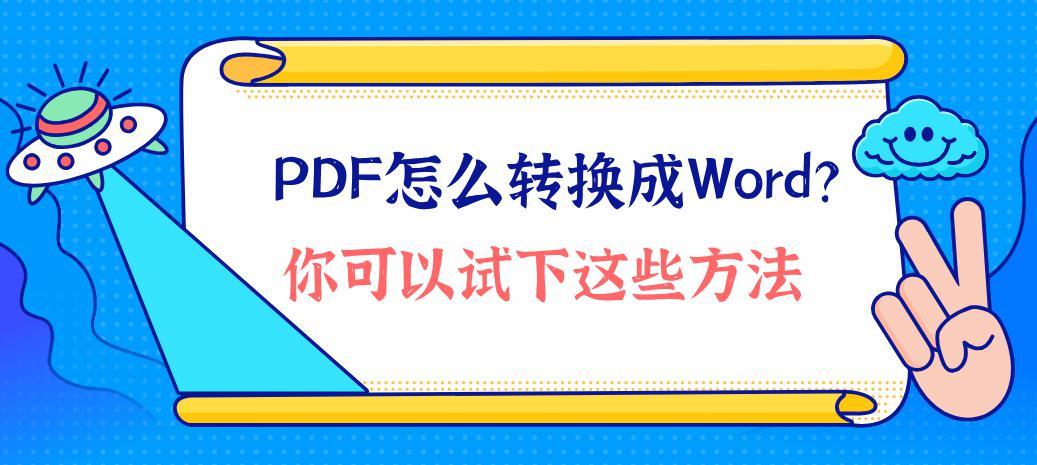 PDF怎么转换成Word?这些方法你都试过吗?