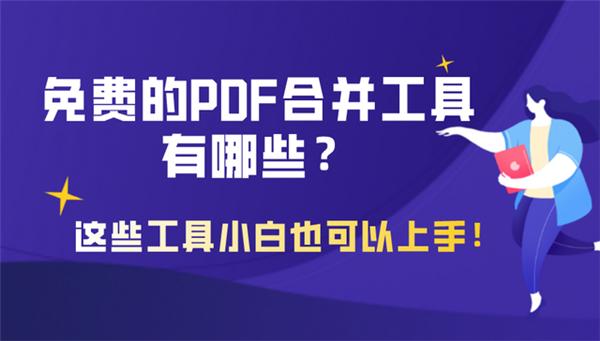 免费的PDF合并工具有哪些?这个方法安利给你
