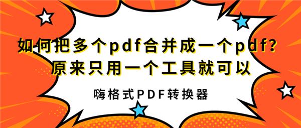 1125如何把多个pdf合并成一个pdf?原来只用一个工具就可以.jpg