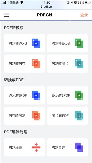 嗨格式PDF在线工具-pdf合并-移动端.jpg