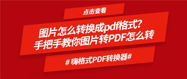 图片怎么转换成pdf格式?手把手教你图片转PDF
