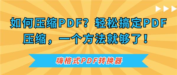 如何压缩pdf?这个方法不看后悔!