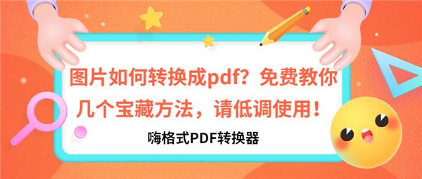 图片如何转换成pdf?免费教你几招!
