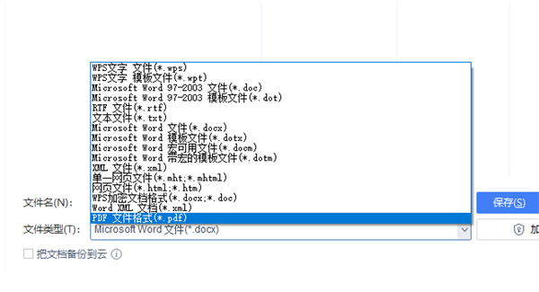 图片转pdf-word输出为pdf格式.jpg