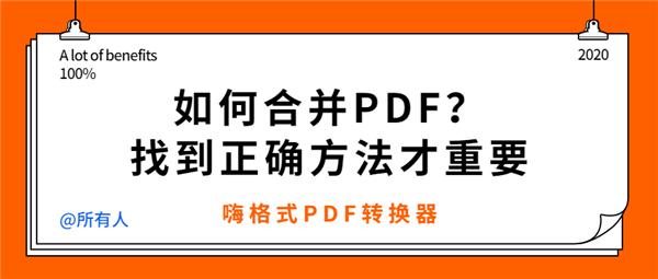 1202如何合并pdf?找到正确方法才重要.jpg