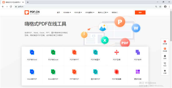 嗨格式PDF在线工具-主界面.jpg