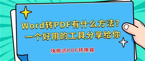 1207Word转PDF有什么方法?一个好用的工具分享给你.jpg