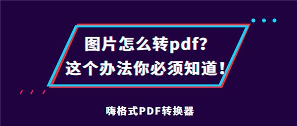 1207图片怎么转pdf?这个办法你必须知道!.jpg