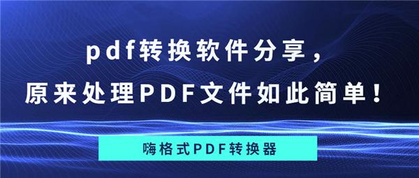 1204pdf转换软件分享,原来处理PDF文件如此简单!.jpg