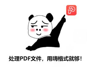 处理PDF文件,用嗨格式就够.jpg
