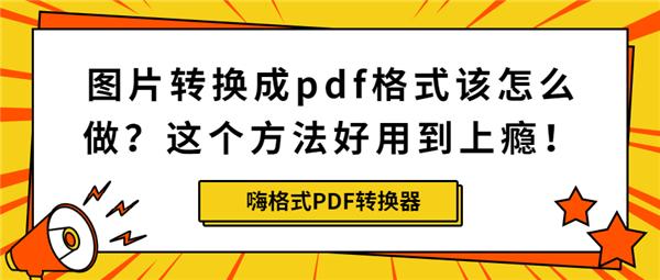 1209图片转换成pdf格式该怎么做?这个方法好用到上瘾!.jpg